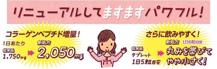 DHC collagen dạng viên của Nhật - Collagen từ da cá biển