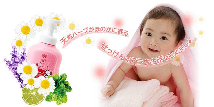 Sữa tắm cho bé Arau Baby an toàn và tiện dụng