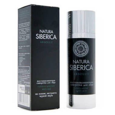 Natura Siberica Caviar  - Serum dưỡng da trứng cá đen 1