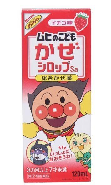 Siro ho Muhi Nhật Bản 120ml 3