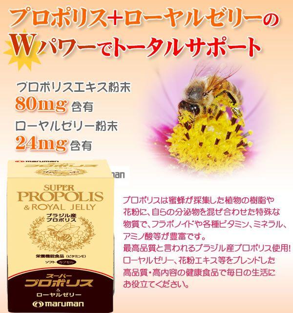 Sữa ong chúa kết hợp keo ong Maruman Super Propolis Nhật Bản 2