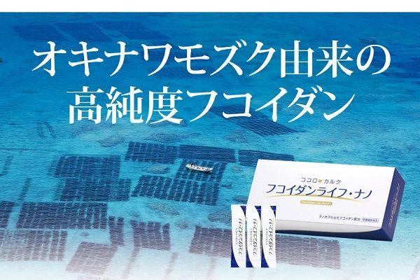 Fucoidan Life Nano Nhật Bản Dạng Bột Tốt Cho Sức Khỏe