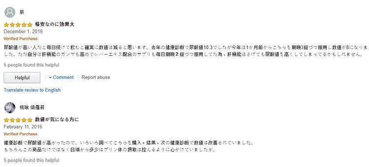 Phản hồi từ phía khách hàng sử dụng viên uống Anserine Minami 1