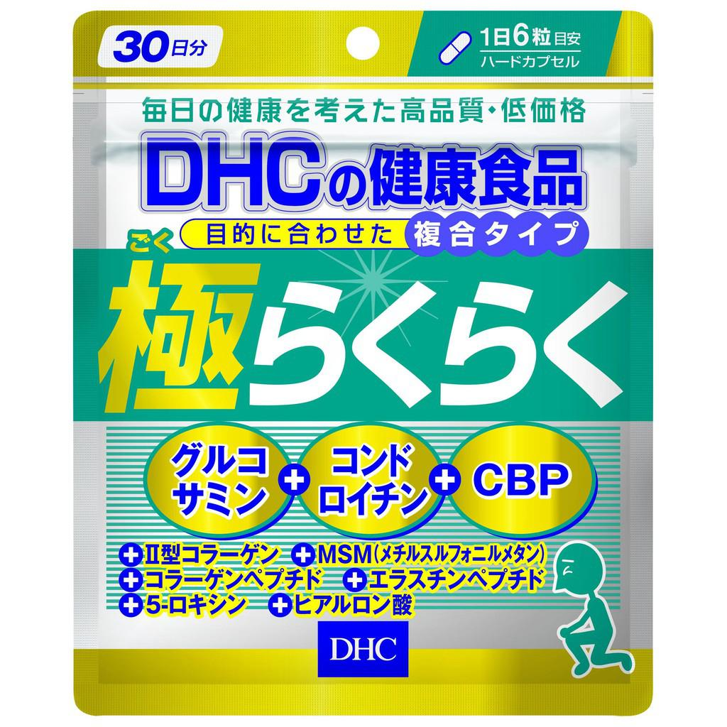 Hỗ Trợ Xương Khớp DHC Glucosamine The Ultimate Joint Health