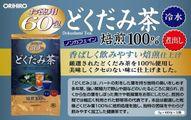 Trà Hỗ Trợ Thải Độc Diếp Cá Orihiro Nhật Bản