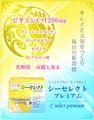 Bột Uống Utsukushido Vitamin C Premium 1200mg Của Nhật Bản
