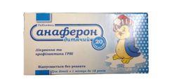 Viên Uống Anaferon Hộp 20 Viên Của Nga