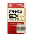 Viên Uống Hỗ Trợ Cải Thiện Đau Vai Gáy Arinamin EX Plus Của Nhật