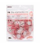 Mặt nạ nén Miniso Nhật Bản túi 100 viên tiện dụng