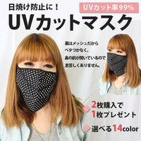 Khẩu Trang Chống Nắng Nhật Bản UV Cut