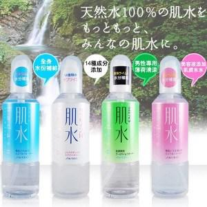 Xịt khoáng Shiseido Hadasui dưỡng ẩm, cân bằng độ PH cho da