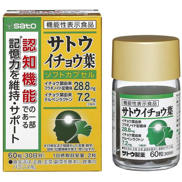 Viên Uống Hỗ Trợ Não Bộ Sato Ginkgo Biloba Nhật Bản