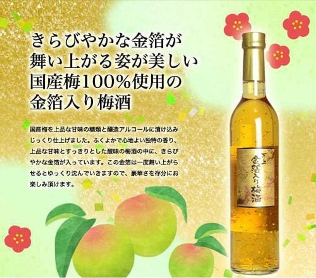 Mơ Vẩy Vàng Kikkoman Nhật Bản Chính Hãng
