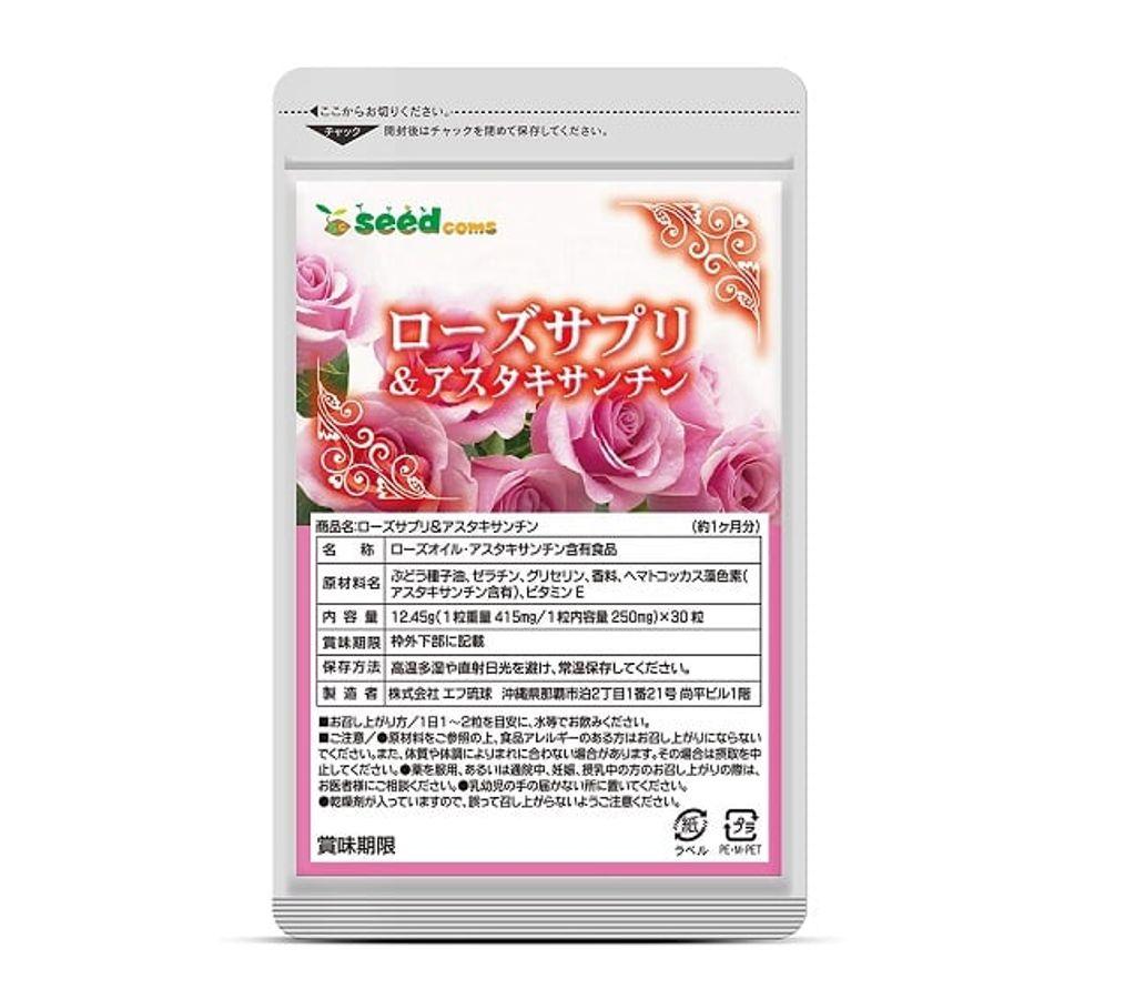 Viên Uống Seedcoms Tỏa Hương Cơ Thể Cao Cấp Nhật Bản