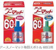 Tinh dầu đuổi muỗi Nhật - hiệu quả, an toàn cho bé