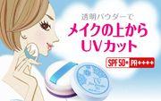 Phấn phủ Privacy UV Face Powder 50 chống nắng