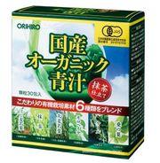 Bột rau xanh Orihiro Aojiru Nhật Bản