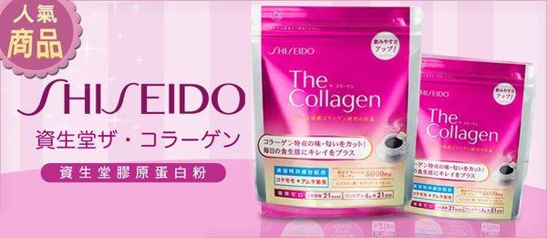 The Collagen Shiseido bổ sung Collagen, nuôi dưỡng làn da săn chắc, đàn hồi và sáng mịn